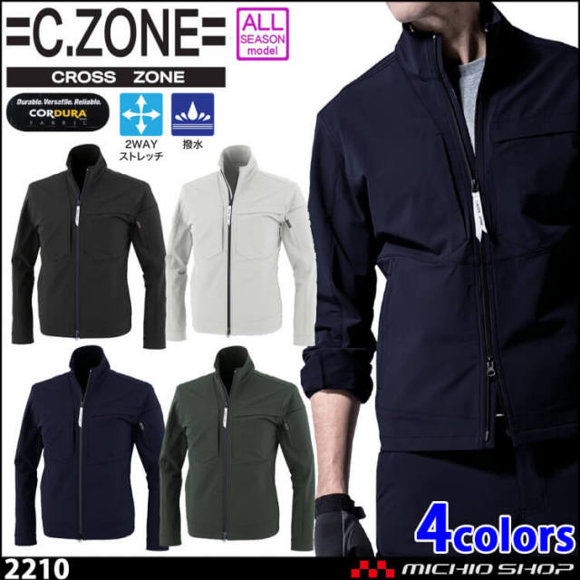 [11月上旬入荷先行予約]作業服 C.ZONE クロスゾーン XEBEC ジーベック 長袖ブルゾン 2210 通年 作業着 2021年秋冬新作