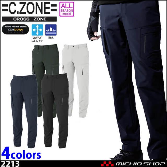 [11月上旬入荷先行予約]作業服 C.ZONE クロスゾーン XEBEC ジーベック カーゴパンツ 2213 通年 作業着 2021年秋冬新作