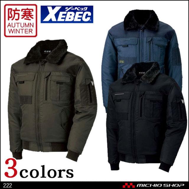 防寒服 作業服 XEBEC ジーベック  秋冬 現場服 防寒ブルゾン 222