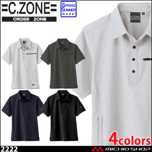C.ZONE クロスゾーン ジーベック XEBEC 半袖シャツ 春夏 2222 コーデュラ 作業着 ポロシャツ 2021年春夏新作