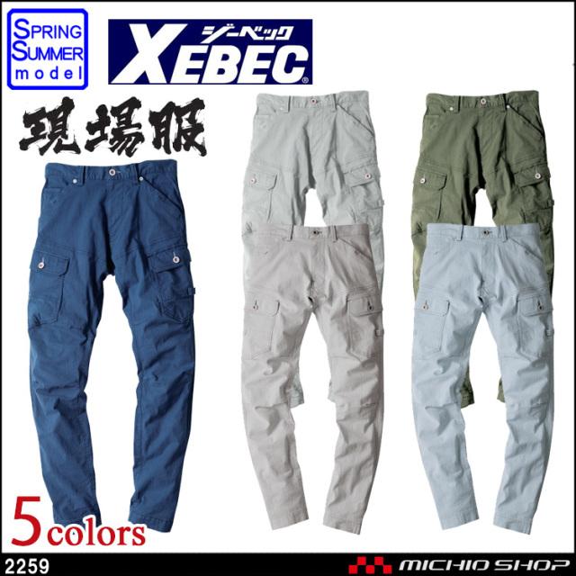 現場服 作業服 XEBEC ジーベック 春夏 ジョガーパンツ 2259 2019年春夏新作