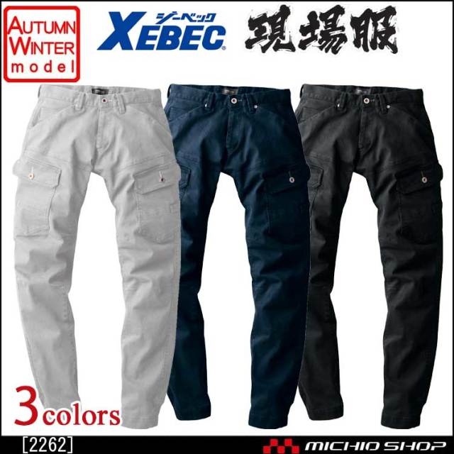 作業服 XEBEC ジーベック 現場服 秋冬 ジョガーパンツ 2262 2018年秋冬新作