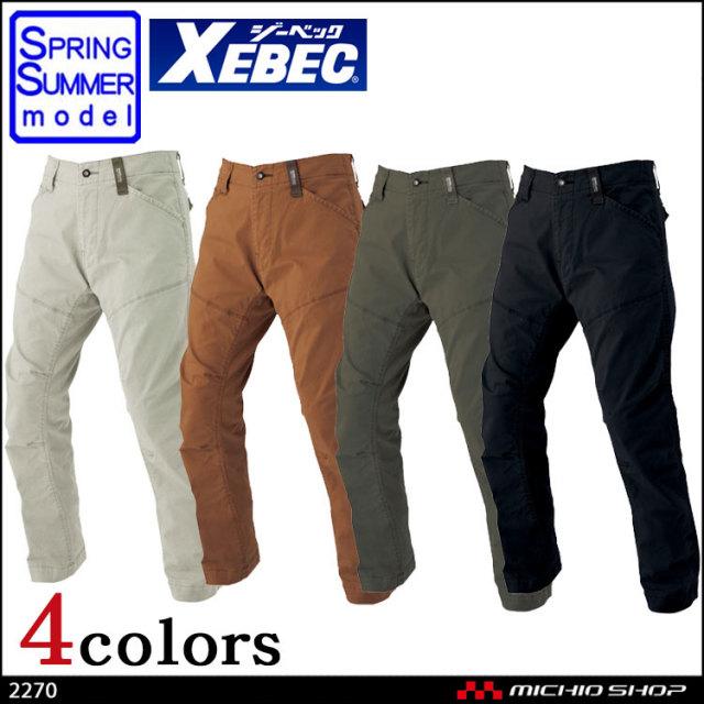 [最安値に挑戦]現場服 作業服 XEBEC ジーベック 春夏 スラックス 2270