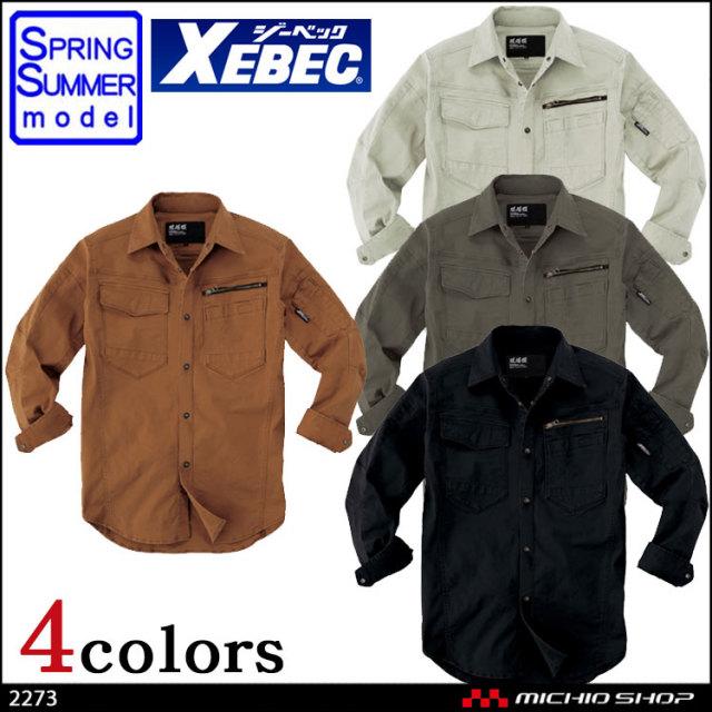 [最安値に挑戦]現場服 作業服 XEBEC ジーベック 春夏 長袖シャツ 2273