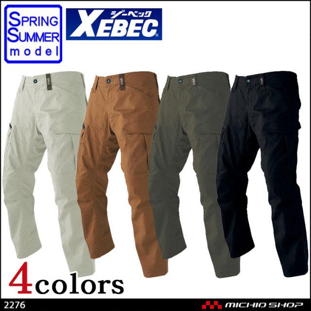[最安値に挑戦]現場服 作業服 XEBEC ジーベック 春夏 カーゴパンツ 2276