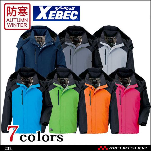 防寒服 XEBEC ジーベック 男女兼用 軽防寒ブルゾン 232 作業服 ウインドブレーカー