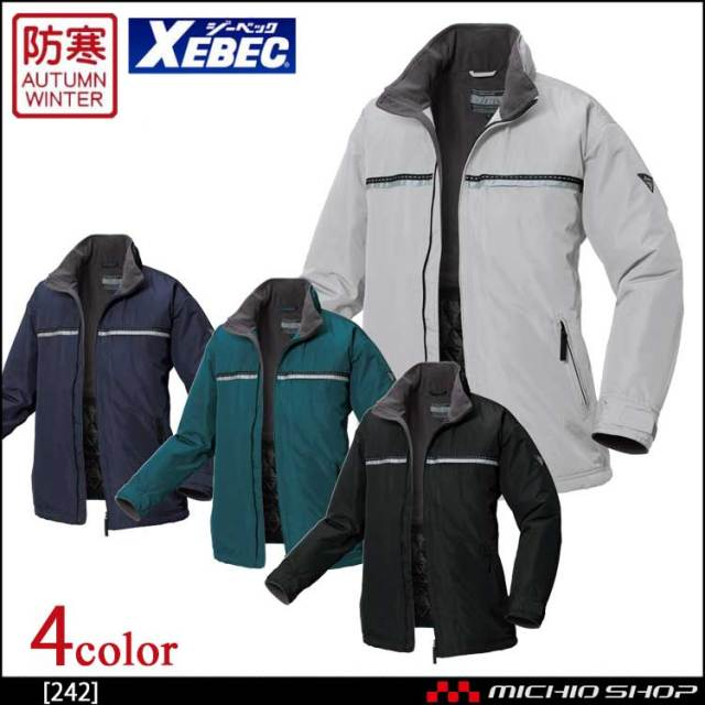 防寒服 XEBEC ジーベック 軽防寒ジャケット 242 作業服