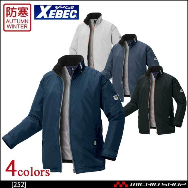 防寒服 XEBEC ジーベック 軽防寒ブルゾン 252 作業服