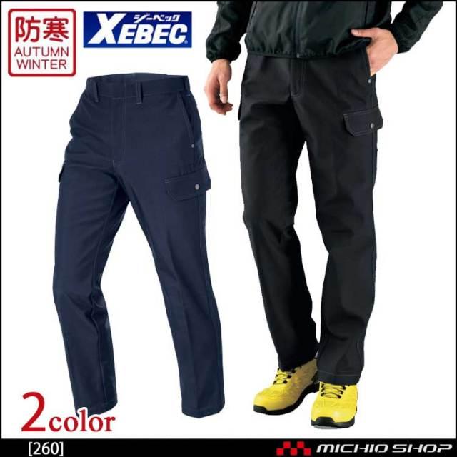 防寒服 XEBEC ジーベック 防寒パンツ 260 作業服