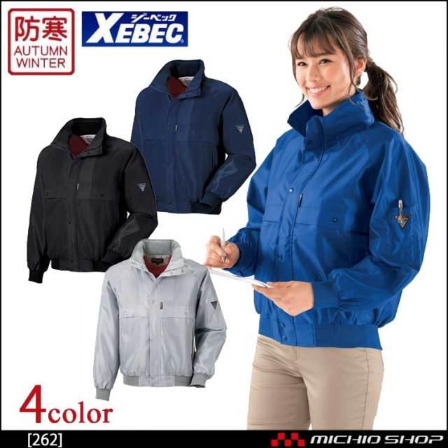 防寒服 XEBEC ジーベック 軽防寒ブルゾン 262 作業服