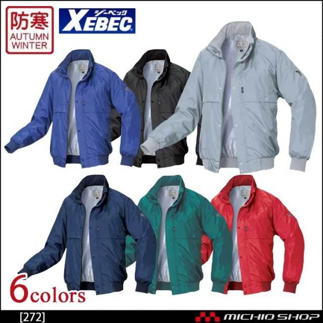 防寒服 XEBEC ジーベック 軽防寒ブルゾン 272 作業服