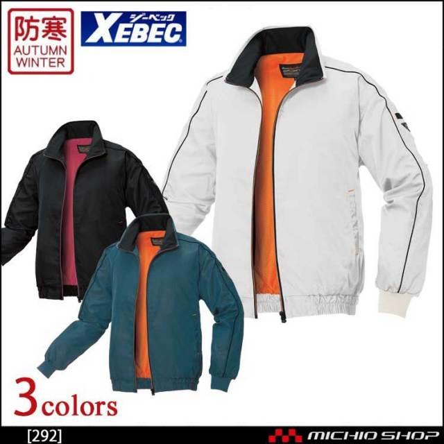 防寒服 XEBEC ジーベック 軽防寒ブルゾン 292 作業服