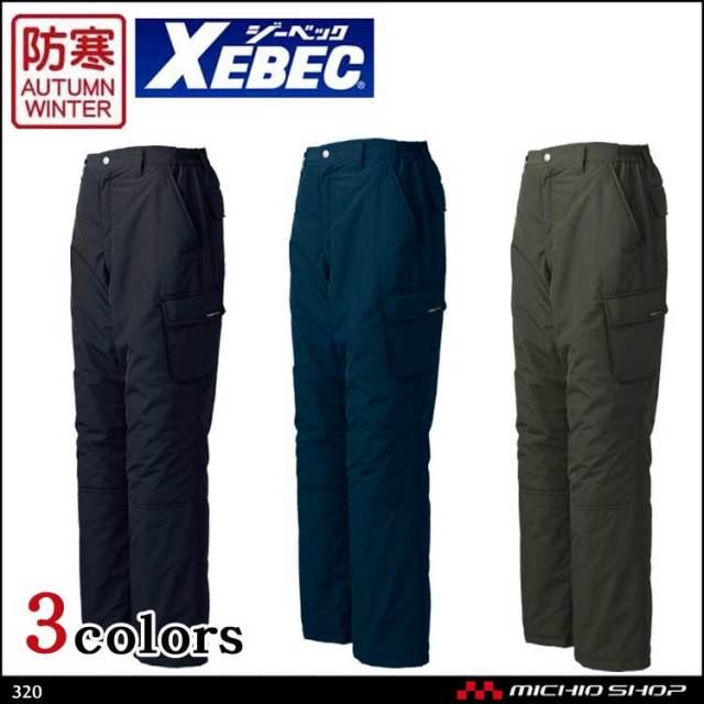 防寒服 XEBEC ジーベック 防寒パンツ 320 作業服