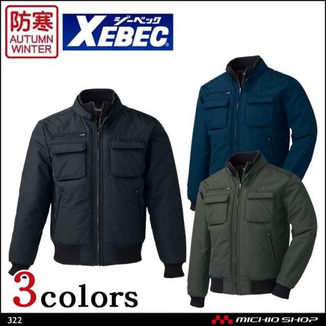 防寒服 XEBEC ジーベック 防寒ブルゾン 322 作業服