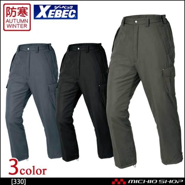 防寒服 XEBEC ジーベック 防寒パンツ 330 作業服