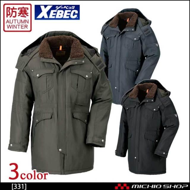 防寒服 XEBEC ジーベック 防寒コート 331 作業服