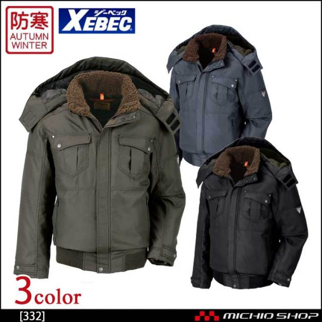 防寒服 XEBEC ジーベック 防寒ブルゾン 332 作業服