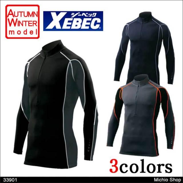 [ゆうパケット対応]作業服 インナー XEBEC ジーベック ジップアップ防風インナー 33901