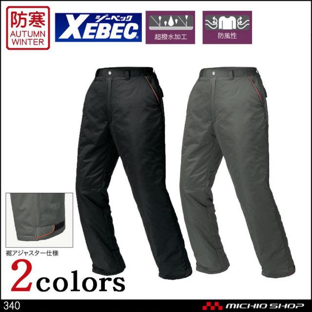 防寒服 作業服 XEBEC ジーベック 秋冬 防寒パンツ 340
