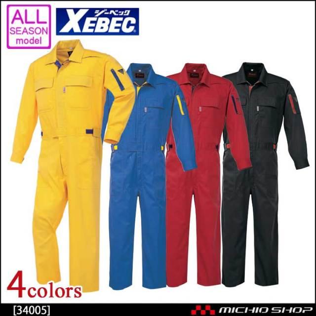 つなぎ作業服 XEBEC ジーベック 続服 34005 通年