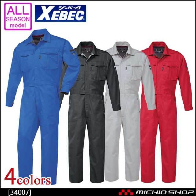 つなぎ作業服 XEBEC ジーベック 続服 34007 通年