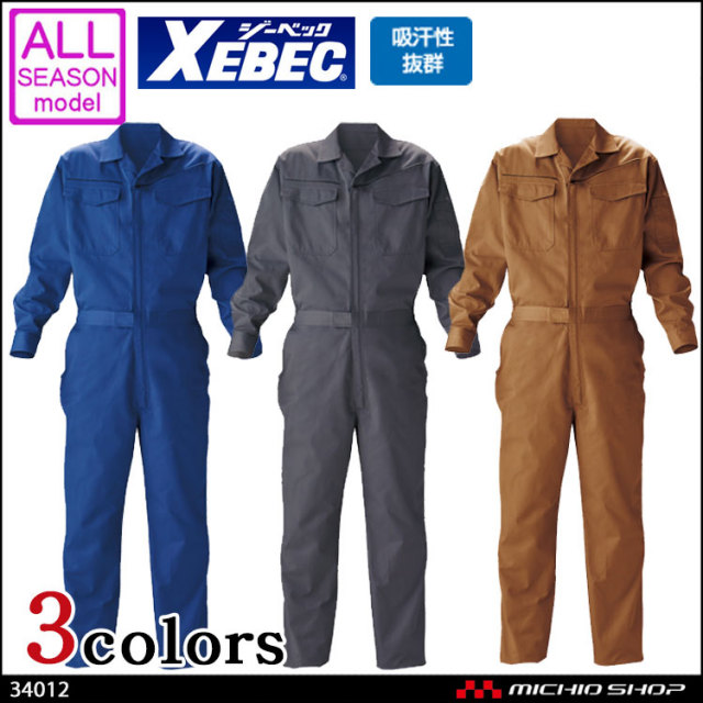 つなぎ作業服 XEBEC ジーベック 続服 34012 2017年春夏新作