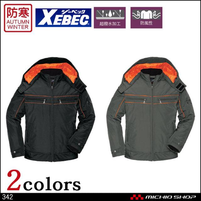 防寒服 作業服 XEBEC ジーベック 秋冬 防寒ブルゾン 342