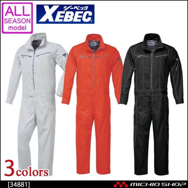 つなぎ作業服 XEBEC ジーベック 続服 34881 通年