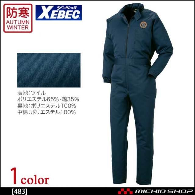 防寒つなぎ作業服 XEBEC ジーベック 防寒続服 483