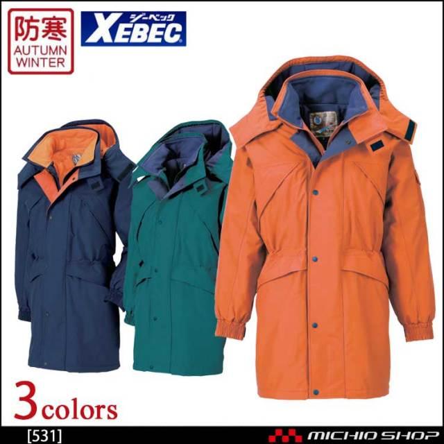 防寒服 XEBEC ジーベック 防水防寒コート 531 作業服