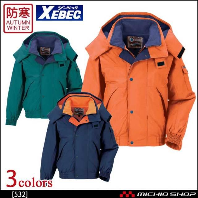 防寒服 XEBEC ジーベック 防水防寒ブルゾン 532 作業服