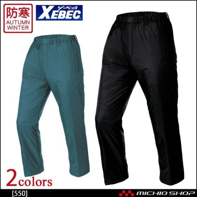 防寒服 XEBEC ジーベック 防水防寒パンツ 550 作業服