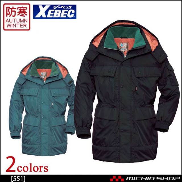 防寒服 XEBEC ジーベック 防水防寒コート 551 作業服