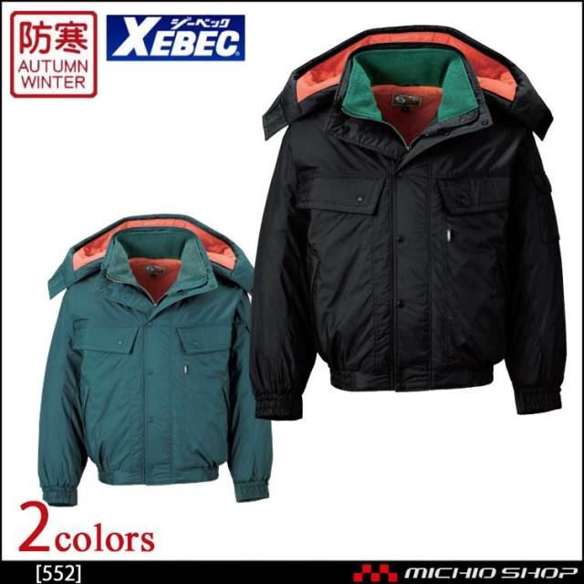 防寒服 XEBEC ジーベック 防水防寒ブルゾン 552 作業服