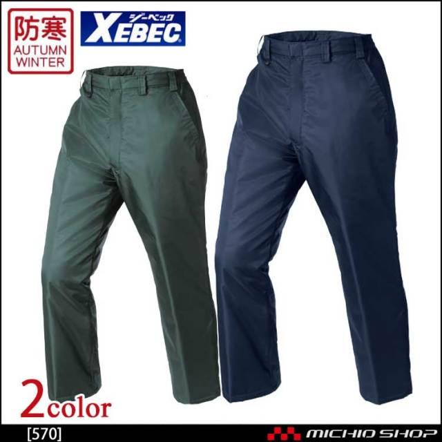 防寒服 XEBEC ジーベック 防水防寒パンツ 570 作業服