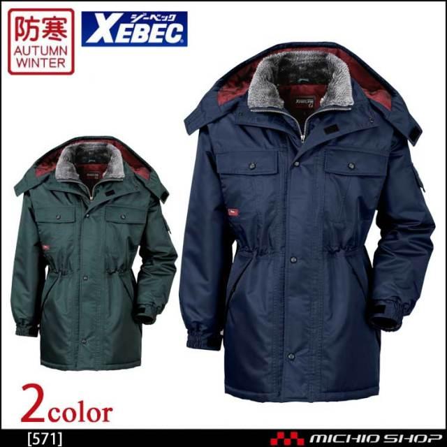 防寒服 XEBEC ジーベック 防水防寒コート 571 作業服