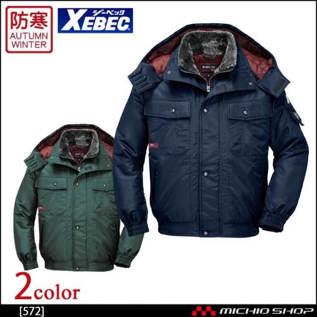 防寒服 XEBEC ジーベック 防水防寒ブルゾン 572 作業服