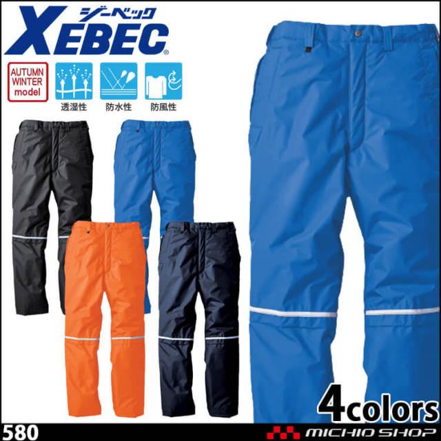 防寒服 XEBEC ジーベック 防水防寒パンツ 580 作業服
