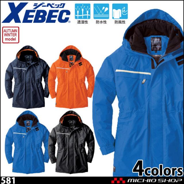 防寒服 XEBEC ジーベック 防水防寒コート 581 作業服