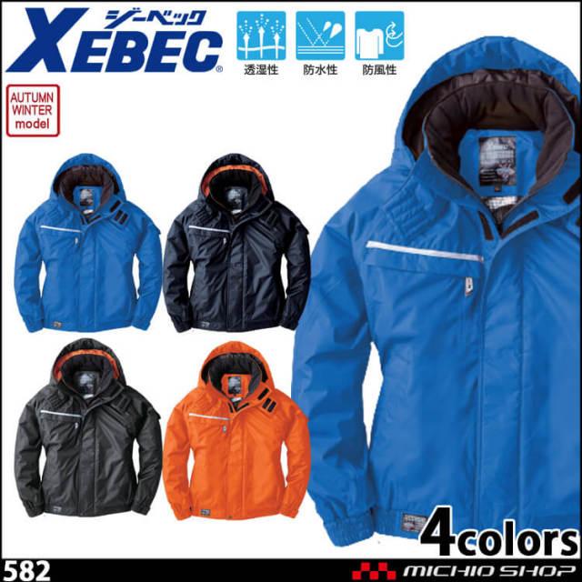 防寒服 XEBEC ジーベック 防水防寒ブルゾン 582 作業服