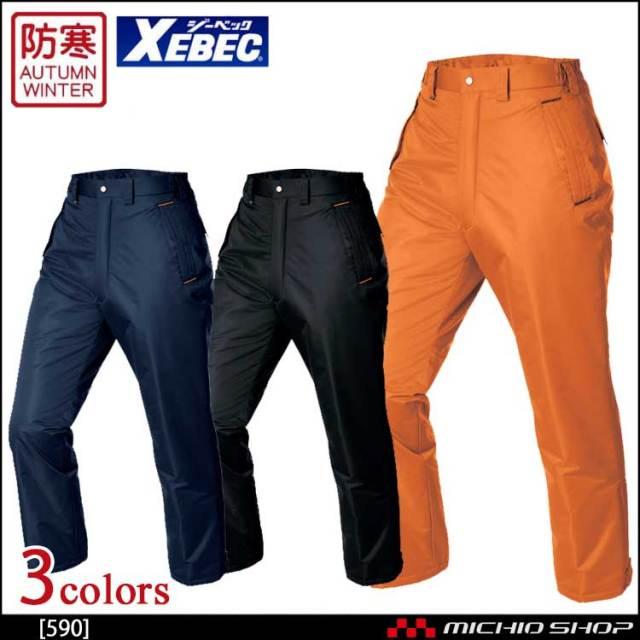 防寒服 XEBEC ジーベック 防水防寒パンツ  590 作業服