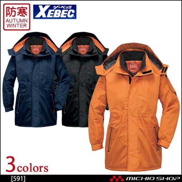 防寒服 XEBEC ジーベック 防水防寒コート 591 作業服