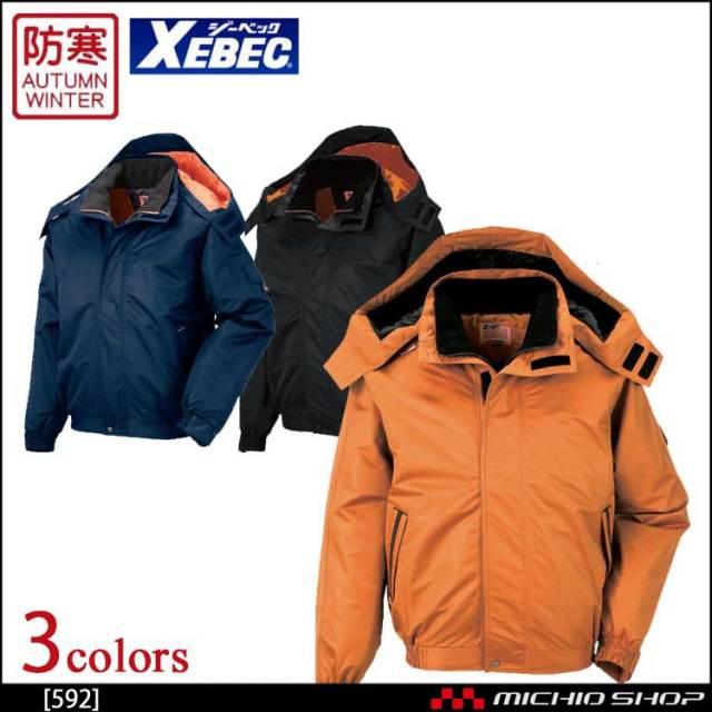 防寒服 XEBEC ジーベック 防水防寒ブルゾン  592 作業服