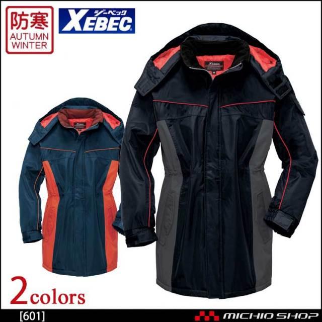 防寒服 XEBEC ジーベック 防水防寒コート 601 作業服