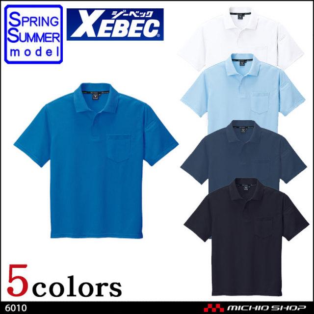 [ゆうパケット可]作業服 ジーベック XEBEC 静電半袖ポロシャツ 6010