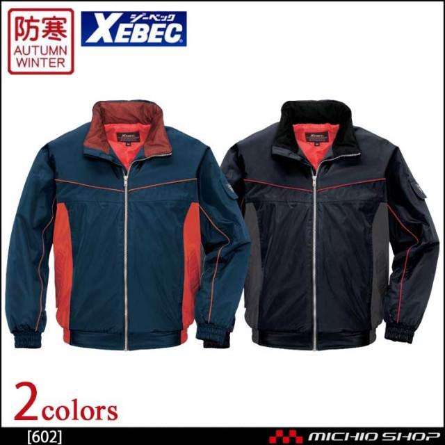 防寒服 XEBEC ジーベック 防水防寒ブルゾン 602 作業服