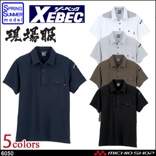 現場服 作業服 XEBEC ジーベック 春夏 半袖ポロシャツ 6050