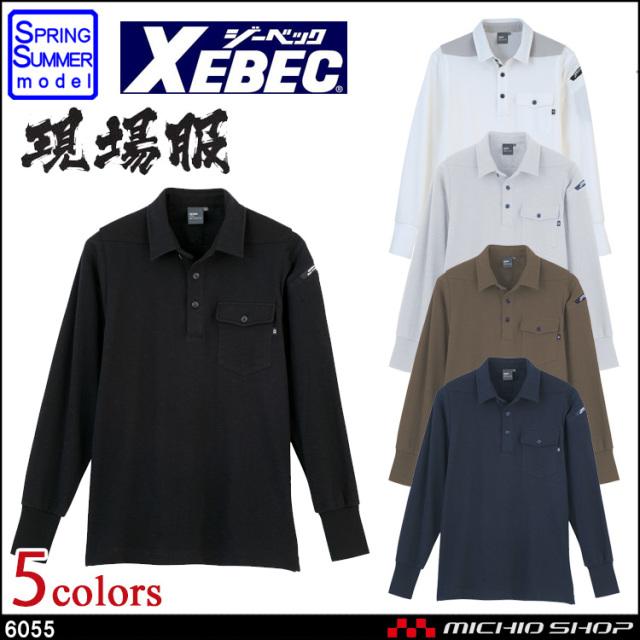 現場服 作業服 XEBEC ジーベック 春夏 長袖ポロシャツ 6055