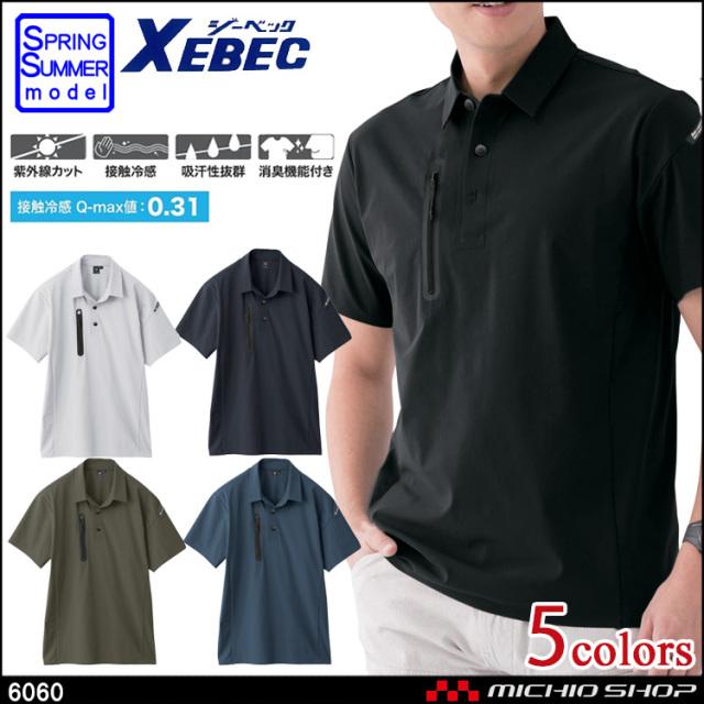 作業服 ジーベック XEBEC 半袖ポロシャツ 6060 サービス ワークウエア 春夏 2020年春夏新作