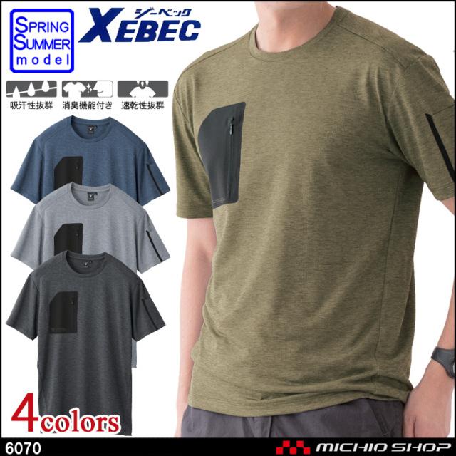 作業服 ジーベック XEBEC 半袖Tシャツ 6070 サービス ワークウエア 春夏 2020年春夏新作